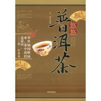 【正版二手书9成新左右】悠悠普洱茶 宏湖 中国物价出版社