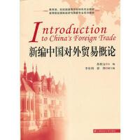 【正版二手书9成新左右】新编中国对外贸易概论 苏科五,李庆利,崔鸽 上海财经大学出版社