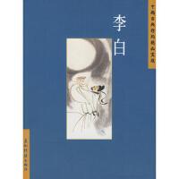 【正版二手书9成新左右】李白 汪艳菊 五洲传播出版社