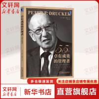 卓有成效的管理者 现代管理学之父 彼得・德鲁克著 张瑞敏、包政、赵曙明等鼎力推荐
