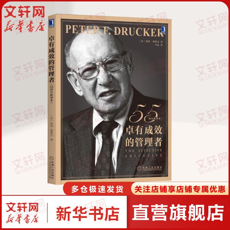 卓有成效的管理者 机械工业出版社 【文轩正版图书】
