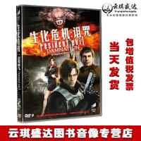 电影 生化危机诅咒 DVD9碟片含DTS