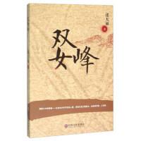 双女峰 张天福 中国文联出版社 9787519007324【新华书店 服务无忧】