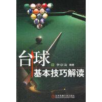 台球基本技巧解读 李宗友著 北京体育大学出版社 9787811009590