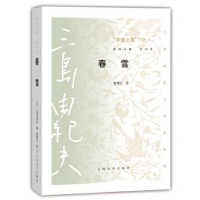 丰饶之海(卷):春雪 (日)三岛由纪夫,陈德文 人民文学出版社 9787020103706