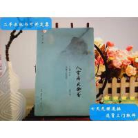 【二手旧书9成新】人有病,天知否:1949年后中国文坛纪实 /陈徒手 生活・读书・新?