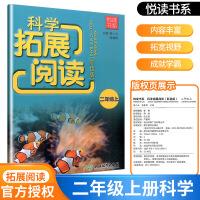 悦读书系 科学拓展阅读二年级上册 彩色版