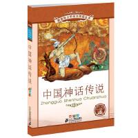 中国神话传说 新课标小学语文阅读丛书彩绘注音版 (第五辑)