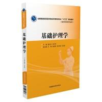 """基础护理学(全国普通高等医学院校护理学类专业""""十三五""""规划教材)"""