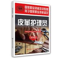 皮革护理员(初级)――国家职业资格培训教程