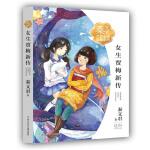 秦文君大奖小说爱藏系列:女生贾梅新传