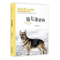 沈石溪画本(新版)・第七条猎狗,涤荡心灵的动物故事 壮美宏阔的生命画卷
