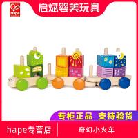 Hape奇幻小火车2-6岁模型儿童玩具宝宝木制积木拆装组装益智玩具