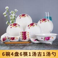 18头6碗4盘1汤锅1大勺6筷子景德镇瓷碗筷陶瓷器吃饭碗盘子景德镇餐具套装中式餐具瓷碗盘碟面汤碗盘