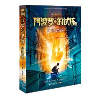 波西 杰克逊系列第11册(阿波罗的试炼篇):神谕隐踪,【美】雷克・莱尔顿,接力出版社【新书店 正版书】