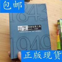 [二手旧书9成新]重新发现上海 1843-1949:一个名流社区里的百年?