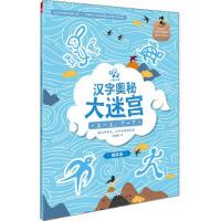 上一上下一下(畅享版)/小象汉字汉字奥秘大迷宫,小象汉字,湖南少年儿童出版社,9787556245123