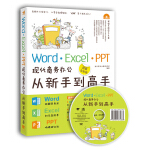 Word/Excel/PPT现代商务办公从新手到高手(超值全彩版)(1DVD)(高效能商务人士的Office办公入门必备秘笈,245段12小时超长教学视频,让你轻松从新手晋级为办公高手!)