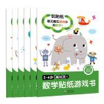 数学贴纸游戏书2-6岁・基础级(全6册)玩贴纸,遇见藏在游戏中的数学!