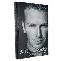 【二手书8成新】大卫 贝克汉姆:我的立场 (英)大卫・贝克汉姆 中国城市出版社