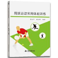 网球运动实用体能训练 袁运平, 戴名辉 水利水电出版社 9787517073925