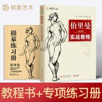 伯里曼人体结构实战教程 速写描摹本 共2册 人体素描基础 人物速写线描 素描技法绘画美术教学解剖书