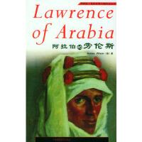 【新书店正版包邮】 阿拉伯的劳伦斯(英汉对照人物传记丛书) [英]威尔逊,潘岳 9787560027098 外语教学与