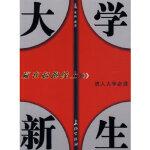 大学新生――赢在起跑线上 常桦,龚萍 长征出版社 9787802043732