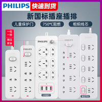 �w利浦插座USB插排插�板接�拖�插板�Ь�家用多功能�源�D�Q器
