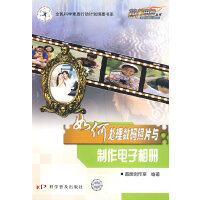 如何处理数码照片与制作电子相册――热门电脑丛书