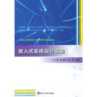 大学电子信息科学与技术英汉实验丛书/嵌入式系统设计实验