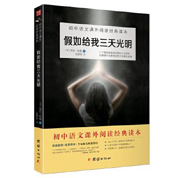 假如给我三天光明(七上部编版)(pdf+txt+epub+azw3+mobi电子书在线阅读下载)