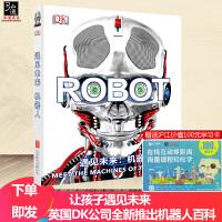DK遇见未来:机器人 英国DK公司出版 dk机器百科全书 儿童青少年机器人大百科 少儿百科全书读物 科普书籍 自然科学