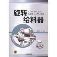 【正版二手书9成新左右】旋转给料器 高秉申 等 机械工业出版社