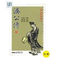 济公传(全二册)三民书局王梦吉9789571450322中国各体文学进口