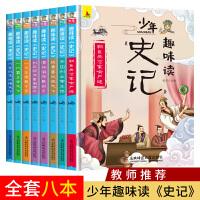 全套8册正版 少年读史记小学生课外阅读书籍三四五六年级必读6-12岁文学读物写给儿童的中国历史故事书青少年版漫画中华上下五千年
