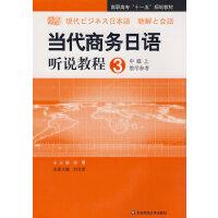 高职:当代商务日语听说教程 3 (中级上)教学参考 (含盘)