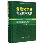 危险化学品安全技术大典(第Ⅳ卷)