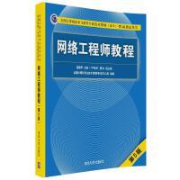 网络工程师教程(第5版)