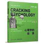 心理学的世界+经济学的世界+数学的世界(套装共3册)(写给大家的简明科普书,探索心理学、数学、经济学的世界)