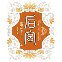 【二手书8成新】后宫 甄�执�5(作者亲笔签名版签名在书签上 流潋紫 广西师范大学出版社
