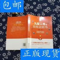 [二手旧书9成新]九型人格的自我说明书 /李问渠 武汉出版社