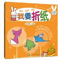 幼儿美术小手工全书:我要折纸(附精美手工彩纸6张) 北京阿卡狄亚文化传播有限责任公司 安徽教育出版社