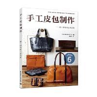 手工皮包制作 郝彤彤 中国轻工业出版社 9787518413423