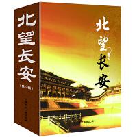 北望长安(第一辑)(共4册)