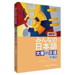 大家的日语(中级)(2)(配MP3光盘)