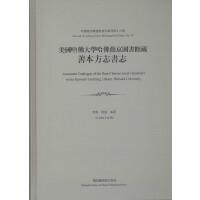 美国哈佛大学哈佛燕京图书馆藏善本方志书志