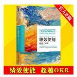 正版 绩效使能 超越OKR 况阳 颠覆KPI绩效管理3.0企业落地OKR实施操作指南 华为OKR中国经验 企业OKR实