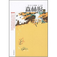 森林报秋 维・比安基,王汶 二十一世纪出版社 9787539138961 新华书店 品质保障