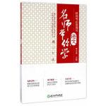 名师带你学语文,郭吉成,浙江教育出版社,9787553653846